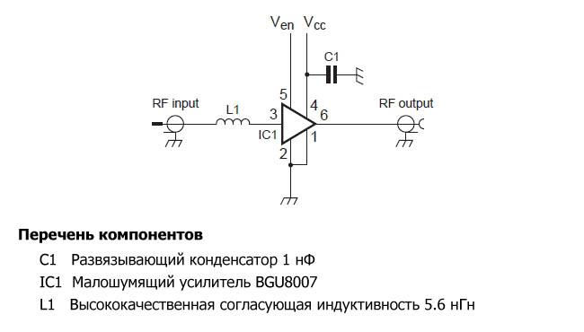 Схема включения BGU8007 в